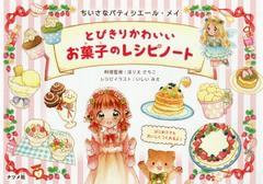 [書籍]/とびきりかわいいお菓子のレシピノート ちいさなパティシエール・メイ/ほりえさちこ/料理監修 いしいみえ/レシピイラスト/NEOBK-2