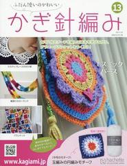 [書籍]/ふだん使いのかわいいかぎ針編み 2017年5/24号/アシェット・コレクションズ・ジャパン/NEOBK-2093699