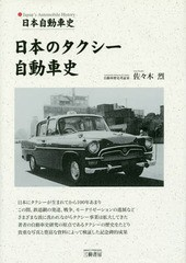 送料無料有/[書籍]/日本のタクシー自動車史 日本自動車史/佐々木烈/著/NEOBK-2173787