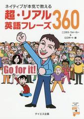 [書籍]/ネイティブが本気で教える超・リアル英語フレーズ360/ニコラス・ウォーカー/編 ロゴポート/編/NEOBK-2165788
