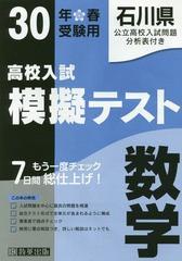[書籍]/平30 春 石川県高校入試模擬テス 数学/教英出版/NEOBK-2169181