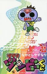 [書籍]/ゾゾゾ ゾンビーくん 11 (てんとう虫コミックス)/ながとしやすなり/著/NEOBK-2184366