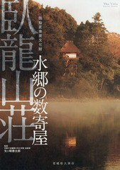 [書籍]/水郷の数奇屋 臥龍山荘/矢ヶ崎善太郎/監修/NEOBK-2185432