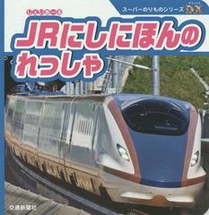 [書籍]/JRにしにほんのれっしゃ (スーパーのりものシリーズDX)/交通新聞社/NEOBK-2195114