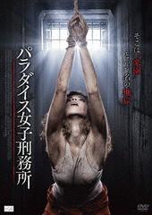 送料無料有/[DVD]/パラダイス女子刑務所/洋画/ALBSD-2154