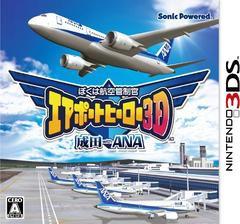 送料無料有/[3DS]ぼくは航空管制官 エアポートヒーロー成田ANA /ゲーム/CTR-P-AN6J