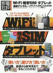 [書籍]/Wi-Fi・格安SIM・タブレット最新デ (100%ムックシリーズ)/晋遊舎/NEOBK-2169621