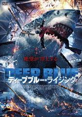 送料無料有/[DVD]/ディープブルー・ライジング/洋画/ALBSD-2069