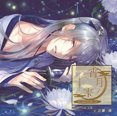 [CD]/ドラマCD (CV: 近藤隆)/宵月ノ雫~幕末恋綴り~ 弐ノ章 久坂玄瑞/CPLB-9