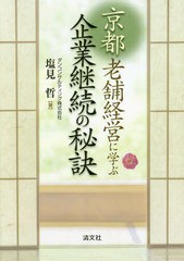 [書籍]/京都老舗経営に学ぶ企業継続の秘訣/塩見哲/著/NEOBK-2191694
