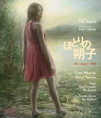 送料無料有/[Blu-ray]/ほとりの朔子/邦画/KIXF-240