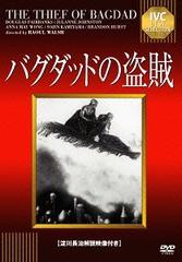 [DVD]/バグダッドの盗賊 【淀川長治解説映像付き】/洋画/IVCA-18232