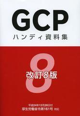 ゆうメール不可/[書籍]GCPハンディ資料集/エルゼビア・ジャパン/NEOBK-1473568