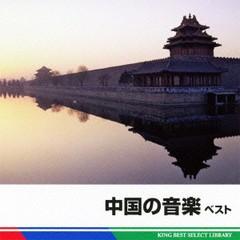 オムニバス/中国の音楽 ベスト/KICW-5308