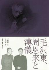 送料無料有/[書籍]/毛沢東、周恩来と溥儀/王慶祥/著 松田徹/訳/NEOBK-2159986
