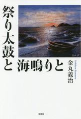 [書籍]/祭り太鼓と海鳴りと/金丸義治/著/NEOBK-2187356