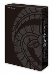 送料無料 ゆうメール不可/[Blu-ray]/軍師官兵衛 完全版 第弐集/TVドラマ/PCXE-60082