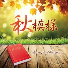 [CD]/オムニバス/秋模様~change of season/MHCL-2551