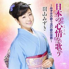 [CD]/羽山みずき/日本の心情を歌う ~みずきの歌う流行歌の世界~/CRCN-20433