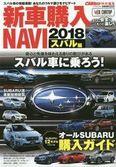 [書籍]/'18 新車購入NAVI SUBARU (CARTOP)/交通タイムス社/NEOBK-2196766