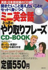 [書籍]ミニ英会話とっさのやり取りフレーズCD-BOOK 聞きたいこと答えたいことがセットで身につく/藤田英時/著/NEOBK-1486640
