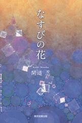 [書籍]/なすびの花/開道忍/著/NEOBK-1751514