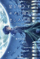 [書籍]/星を墜とすボクに降る、ましろの雨 (ハヤカワ文庫 JA 1315)/藍内友紀/著/NEOBK-2188962