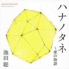 池田聡/ハナノタネ?愛の物語?/TECH-15209
