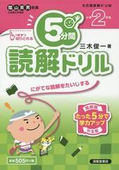 [書籍]/5分間読解ドリル 小学2年生/三木俊一/著/NEOBK-1752268