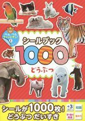 [書籍]/シールブック1000どうぶつ 1000まいはってぺたぺたチャンピオンになろう! (ぺたぺたチャンピオン!)/ポプラ社/NEOBK-16