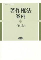[書籍]/著作権法案内 (勁草法学案内シリーズ)/半田正夫/著/NEOBK-1690313
