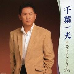 送料無料有/千葉一夫/千葉一夫 ベストセレクション2011/KICX-3967