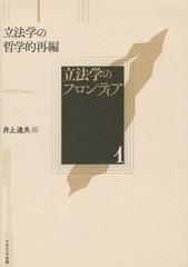 送料無料有/[書籍]/立法学のフロンティア 1/井上達夫/編/NEOBK-1690333
