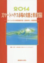 送料無料/[書籍]/スマートハウス市場の実態と将来展望 2014 (市場予測・将来展望シリーズ 9 Smart House編 スマートエネルギー 5)/日本エ