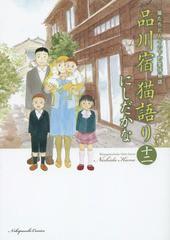 [書籍]/品川宿 猫語り 12 (ねこぱんちコミックス)/にしだかな/著/NEOBK-1760737