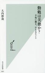 [書籍]/勤勉は美徳か? 幸福に働き、生きるヒント (光文社新書)/大内伸哉/著/NEOBK-1932025