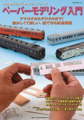 [書籍]/ペーパーモデリング入門 懐かしくて新しい (NEKO MOOK2160 鉄道模型をは)/ネコパブリッシング/NEOBK-1682099