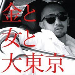 [CD]/三島/金と女と大東京/TMECD-2