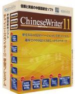 【新品/取寄品】ChineseWriter11 学習プレミアム アカデミック CW11-PAC