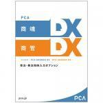 高価値 【新品/取寄品/】PCA商魂・商管DX 受注発注同時入力オプション PKONKANDXJH20C 20CAL-ソフトウェア