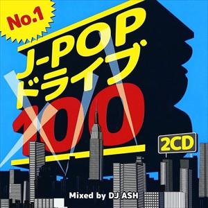 おまけ付 no 1 j pop ドライブ 100 mixed by dj ash オムニバス cd