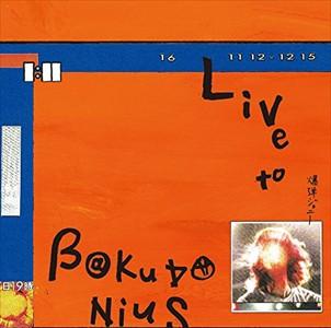 ☆【おまけ付】LIVE to BAKUDANIUS / 爆弾ジョニー 【CD】 KSCL-2877-SK