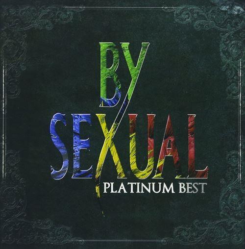 ☆【おまけ付】プラチナムベスト BY-SEXUAL / BY-SEXUAL バイセクシャル 【2CD】 PCCA-50280-SK