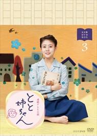 連続テレビ小説 とと姉ちゃん 完全版 BOX3 / 【5DVD】 NSDX-21761-NHK