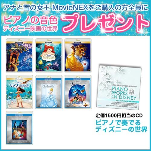 特価商品  ☆【ディズニー特典付)MovieNEX プリンセスシリーズ (7枚セット) SET-75-MOVIENEX7-SK, BELL4 実機販売 fc217166