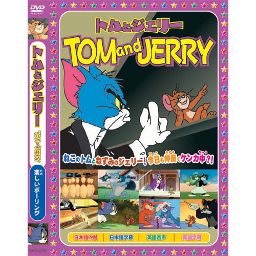 【送料無料!最安値に挑戦中】 トムとジェリーTOM and JERRY「楽しいボーリング」 [DVD] AAS-006