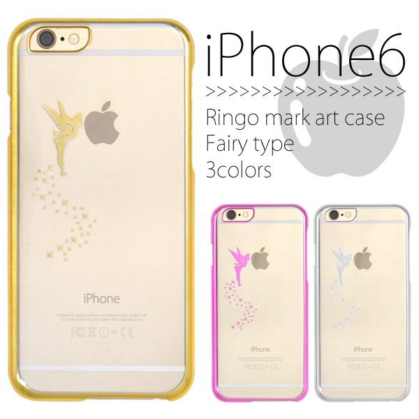 iPhone6/iPhone6S用 リンゴマークアートケース 妖精タイプ