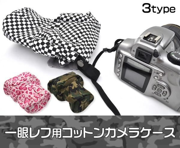 一眼レフカメラ用コットンカメラケース