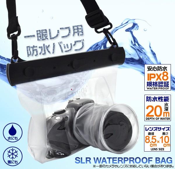 一眼レフカメラ用防水バッグ(レンズ8.5×10cm)
