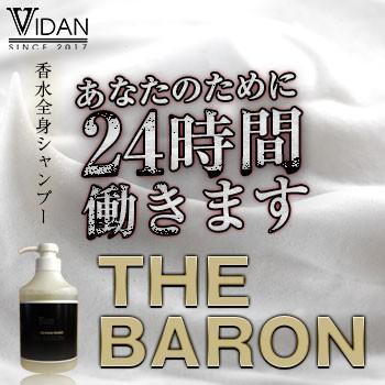 全身シャンプー VIDAN THE BARON